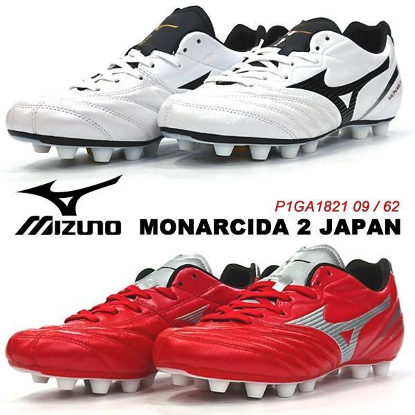 スパイク サッカー ミズノ モナルシーダ MONARCIDA 2 JAPAN P1GA1821 09 62 MIZUNO