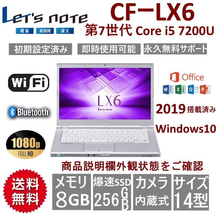 送料無料 14型 軽量 中古ノートパソコン Panasonic Let S Note Cf Lx4 第五世代 Corei5 4g 250gb Windows10 Pro Office19 レビュー募集対象品 Cf Lx4 Ecjp 通販 Yahoo ショッピング
