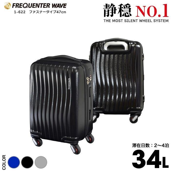 スーツケース キャリーバッグ FREQUENTER wave 超静穏4輪ファスナー型47cm 機内持ち込みOK 34リットル 1-622