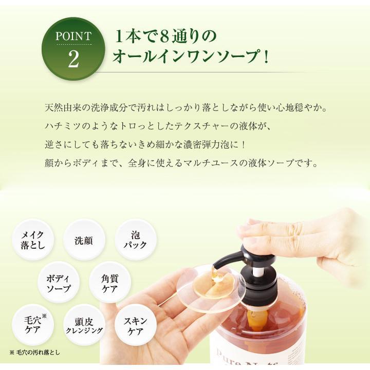 C ピュアナッツソープ 1000ml オーガニック 洗顔 ボディソープ シャンプー オールインワン 全身洗えるシャンプー|sundaysundries|05