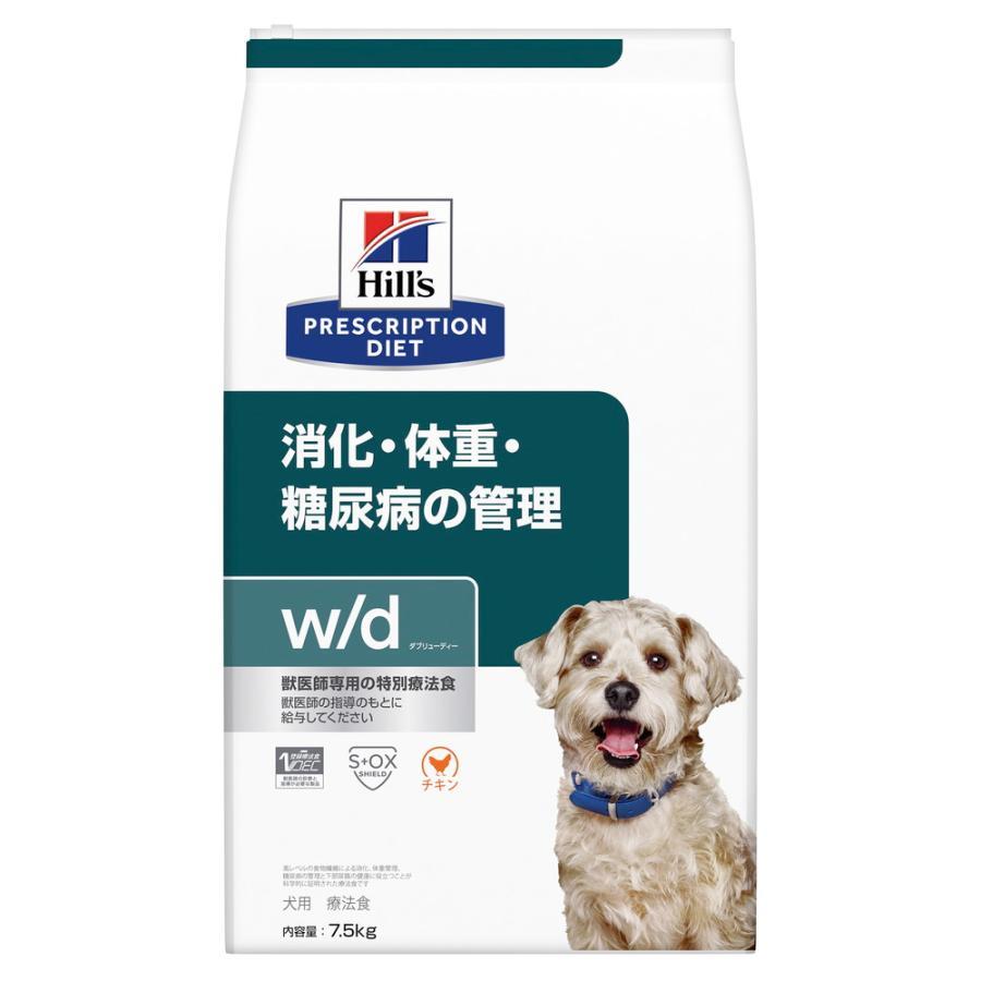 ヒルズ プリスクリプション·ダイエット 犬用 w/d ドライ 7.5kg ※発送まで7·11日程