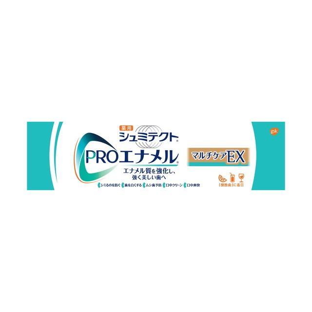 【医薬部外品】シュミテクト PROエナメル マルチケアEX 90g