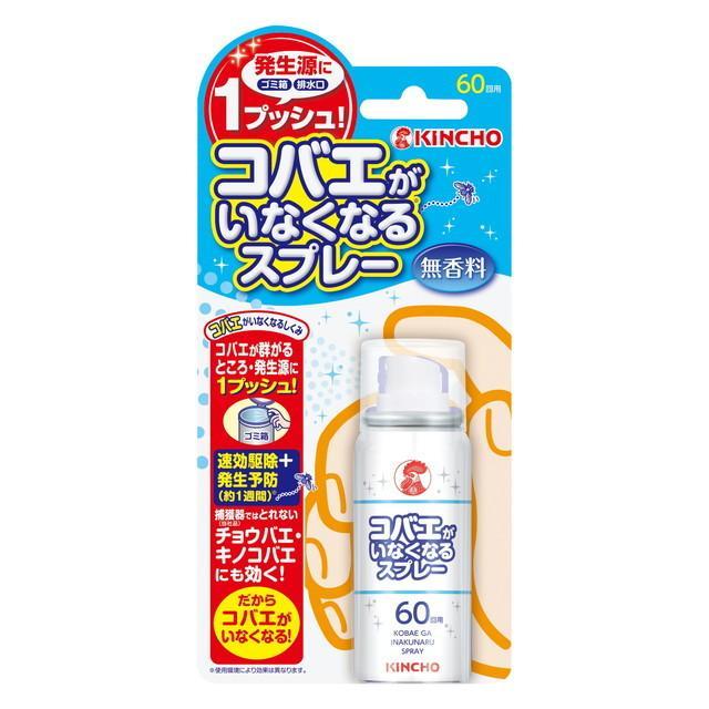 大日本除虫菊 期間限定特価品 コバエがいなくなるスプレー NEW ARRIVAL 60回用 14ml