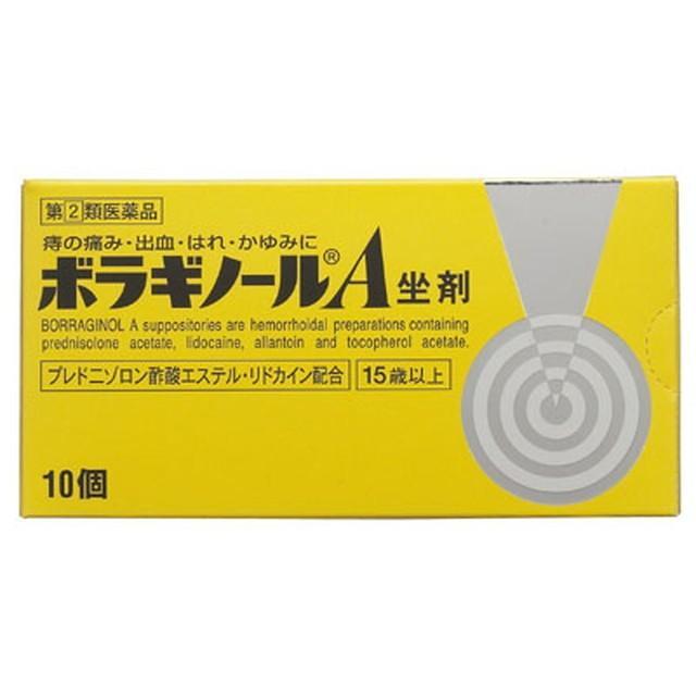 指定第2類医薬品 即納最大半額 ボラギノール A 供え 坐薬 10個
