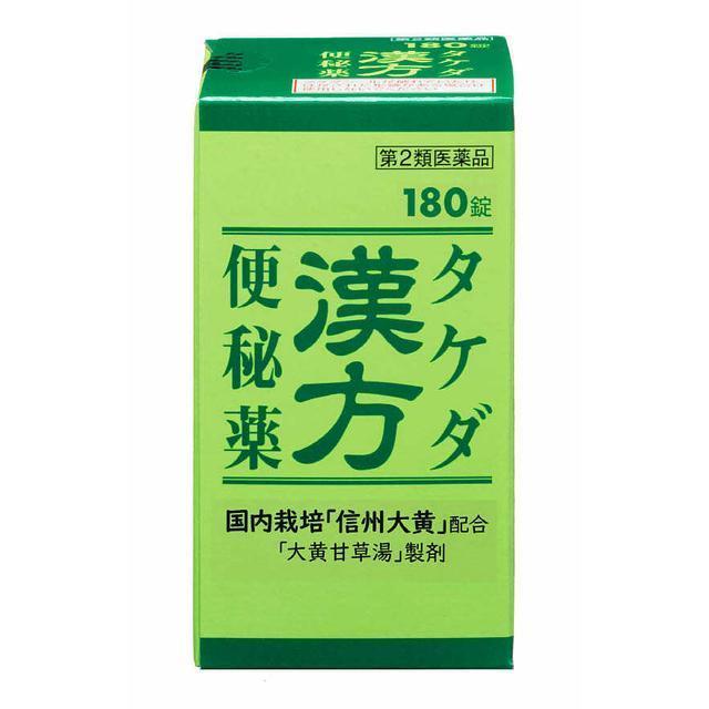 第2類医薬品 アウトレットセール 特集 タケダ漢方便秘薬 180錠 正規販売店