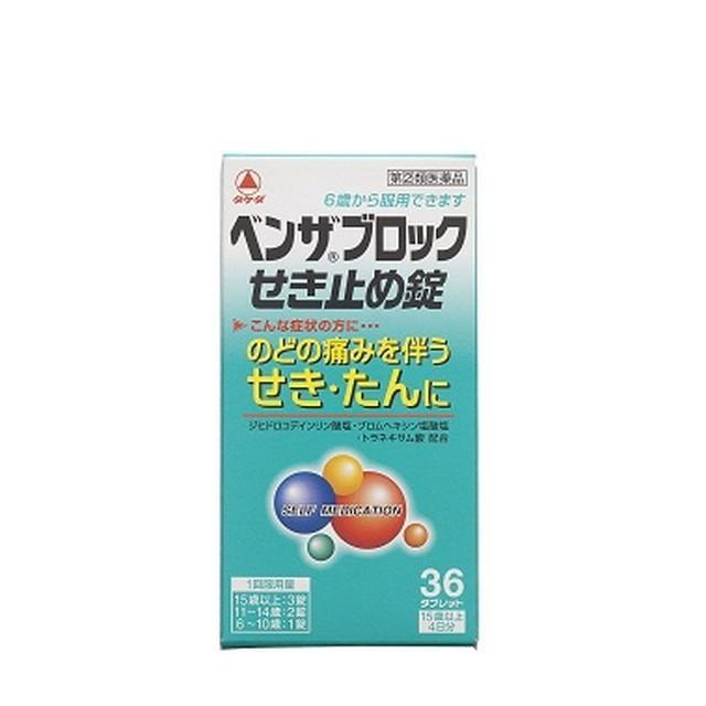 スイッチOTC 指定第2類医薬品 新作多数 海外輸入 36錠 ベンザブロックせき止め錠