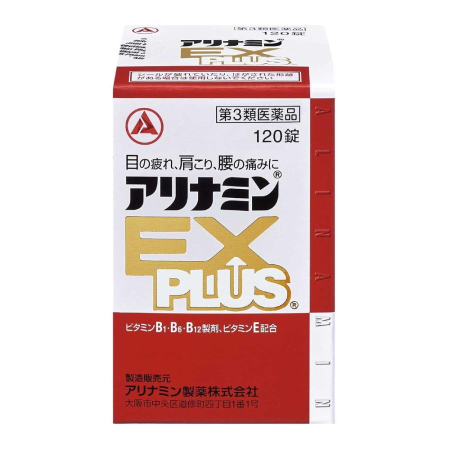 第3類医薬品 日本未発売 アリナミンEXプラス 激安価格と即納で通信販売 120錠