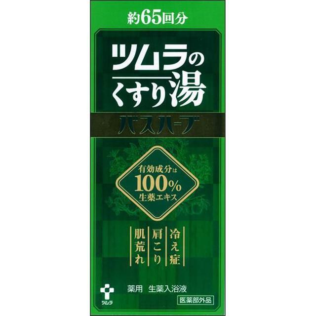 ツムラのくすり湯バスハーブ 650ml 高級 新発売
