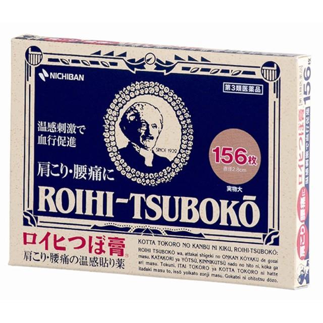 第3類医薬品 ロイヒつぼ膏NO.156 ブランド激安セール会場 156枚 激安☆超特価