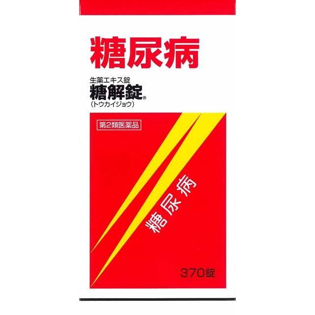 第2類医薬品 新作多数 糖解錠370錠 日本全国 送料無料