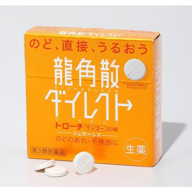 価格 交渉 送料無料 第3類医薬品 龍角散ダイレクトトローチマンゴーR 日本正規代理店品 20錠