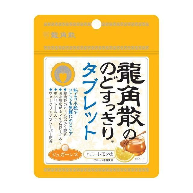 龍角散 激安☆超特価 のどすっきりタブレット 10.4g 至高 ハニーレモン味