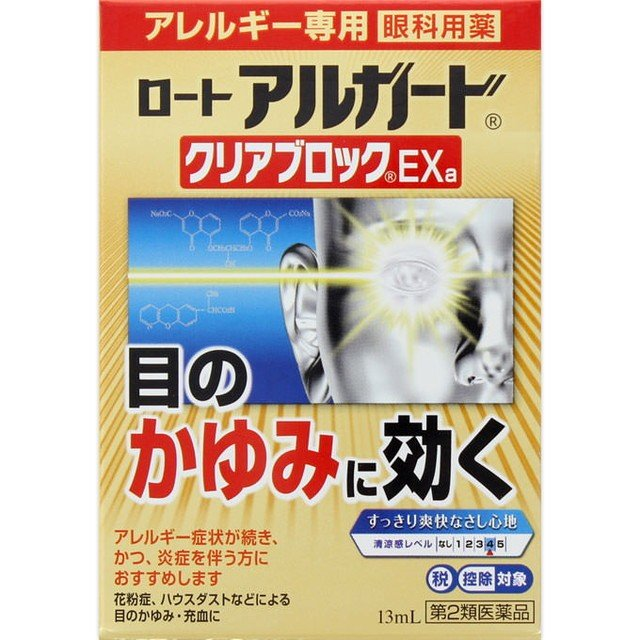 スイッチOTC 驚きの値段 第2類医薬品 ロート 13ML アルガードクリアブロック 蔵