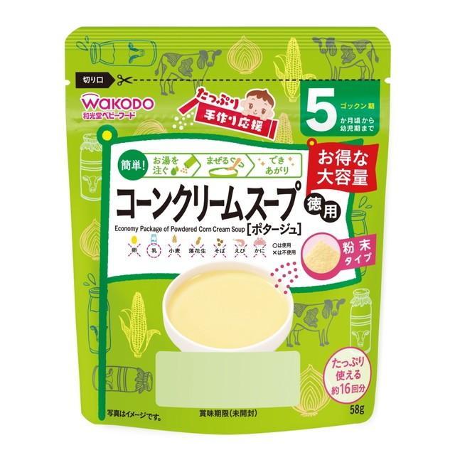 和光堂 たっぷり手作り応援 特価 コーンクリームスープ 2020モデル 徳用 5ヶ月頃から 58g