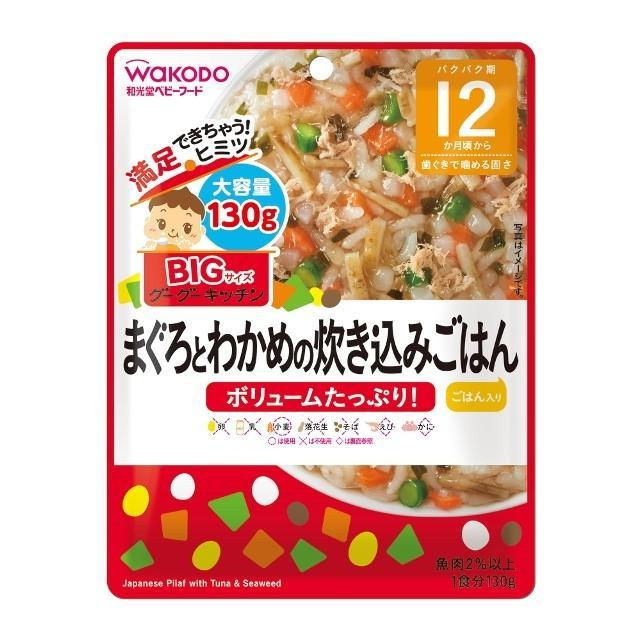 和光堂 おトク BIGサイズのグーグーキッチン まぐろわかめ炊き込みごはん 12ヶ月頃から 3個セット メーカー直送 130g