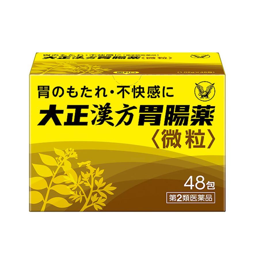 高級品 第2類医薬品 市場 大正製薬大正漢方胃腸薬 48包
