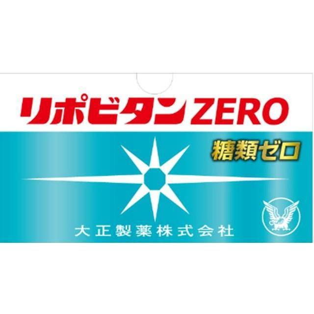 指定医薬部外品 リポビタンZERO ゼロ セール品 価格 100mL×10本