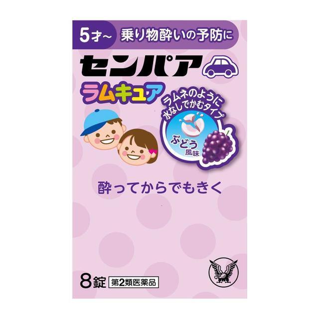 第2類医薬品 センパア ラムキュア 流行 特価品コーナー☆ ※発送まで7〜11日程 8錠