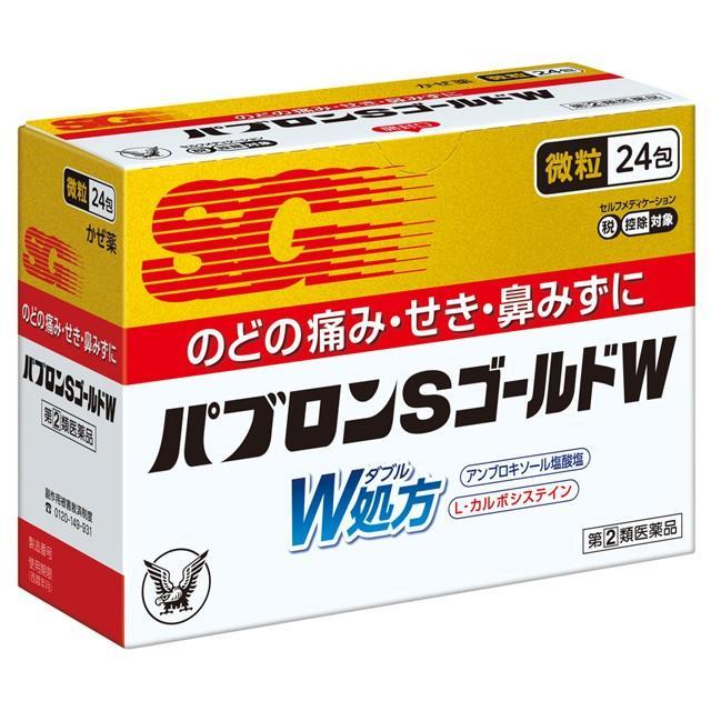スイッチOTC 大好評です 指定第2類医薬品 パブロンSゴールドW微粒 24包 ファッション通販