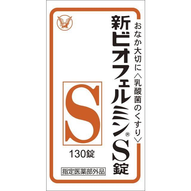指定医薬部外品 お気に入 新ビオフェルミンS錠 超特価SALE開催 130錠