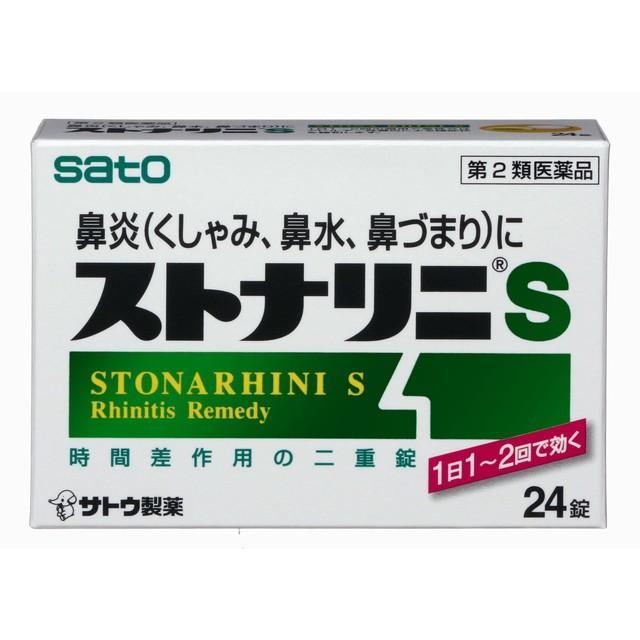 キャンペーンもお見逃しなく 豪華な 第2類医薬品 佐藤製薬ストナリニS24錠