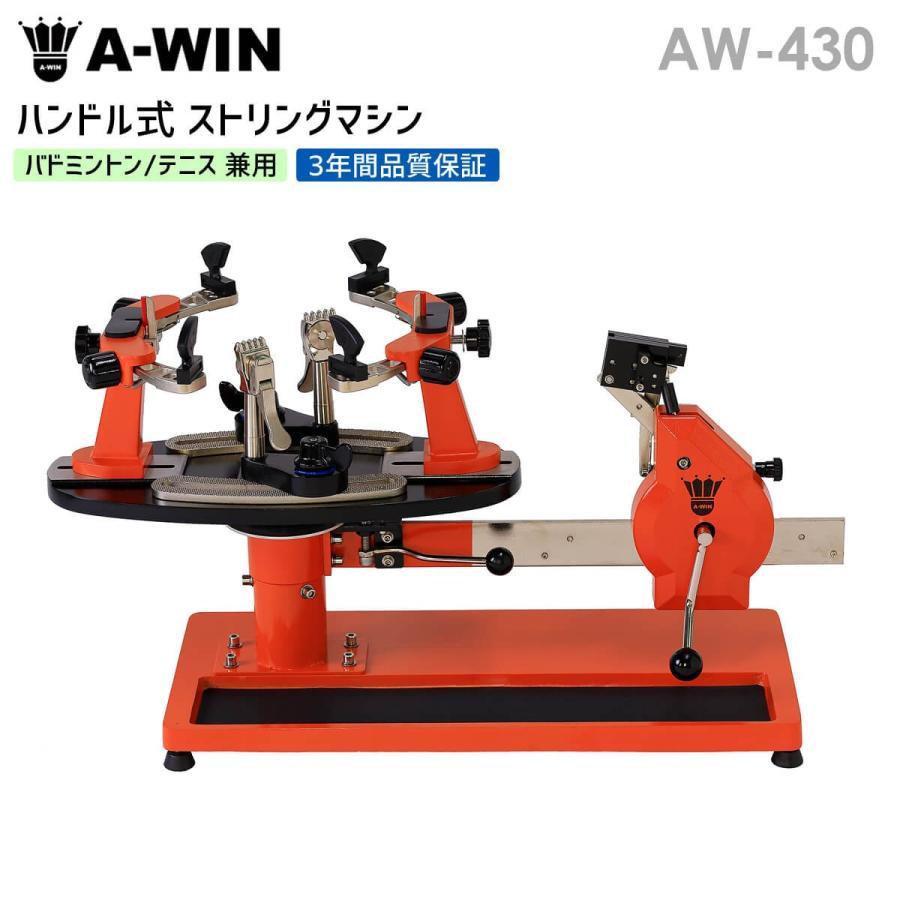 A-WIN AW-430 ハンドル式ガット張り機 バドミントン·テニス兼用 テーブル式 ストリングマシン アーウィン【3年間品質保証付/送料無料/代引き不可】