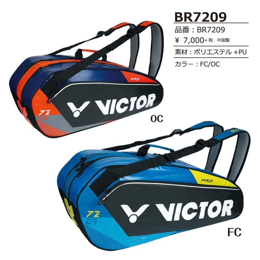 VICTOR BR7209 バドミントンバッグ ビクター【取り寄せ】