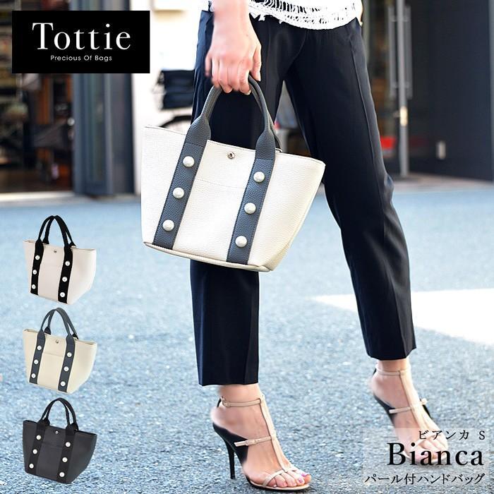パールシンプルハンドバッグ S ギフトラッピング無料  tottie トッティ Sサイズ 小さめ ミニ Bianca ビアンカ S|sunfield555