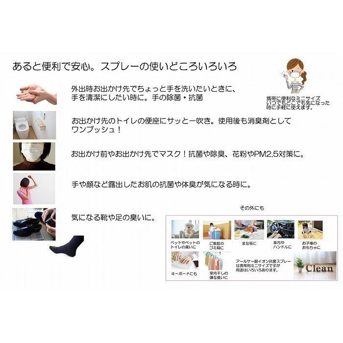 【送料無料】アールケー銀イオン抗菌スプレー 5本セット ノンアルコール 無添加 合成香料無配合 無着色 ウイルス対策 日本製|sunfield555|09