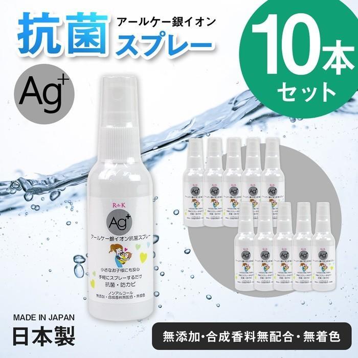 【送料無料】アールケー銀イオン抗菌スプレー 10本セット ノンアルコール 無添加 合成香料無配合 無着色 ウイルス対策 日本製 sunfield555