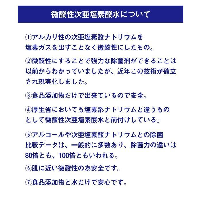【送料無料】ウイルス除菌剤 次亜塩素酸水 除菌スプレー ウイルス除菌 スプレー ウイルス除去 除菌 微酸性  日本製 sunfield555 05