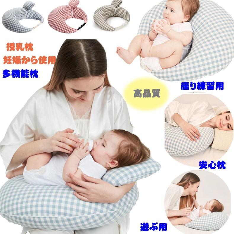 クッション 授乳