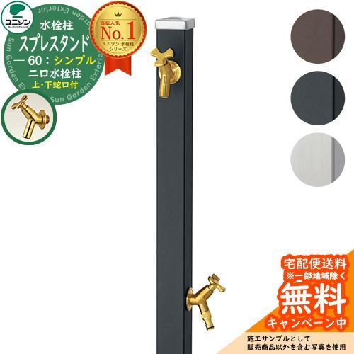 水栓 立水栓 スプレスタンド60 左右仕様 左右仕様 左右仕様 蛇口2個セット(ゴールド) シンプルタイプ ユニソン ウォータースタンド Spre 二口水栓柱 送料無料 a69