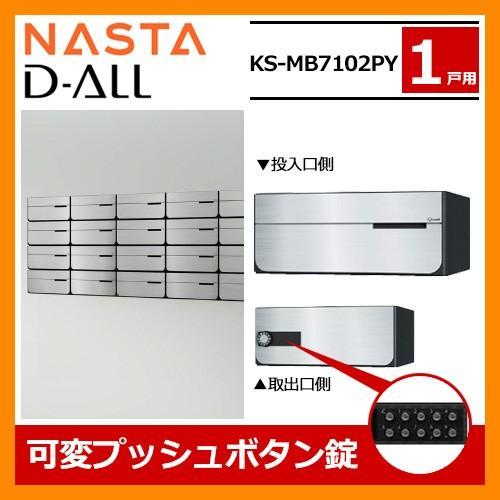ポスト 郵便受け D-ALL 集合住宅用ポスト KS-MB7102PY-PK 可変プッシュボタン錠 前入れ後出し 2戸用 キョーワナスタ 送料無料