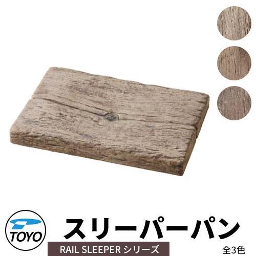 ガーデンパン ウォータービュー スリーパー スリーパーパン カラー:ロッソ TOYO 水受けのみ