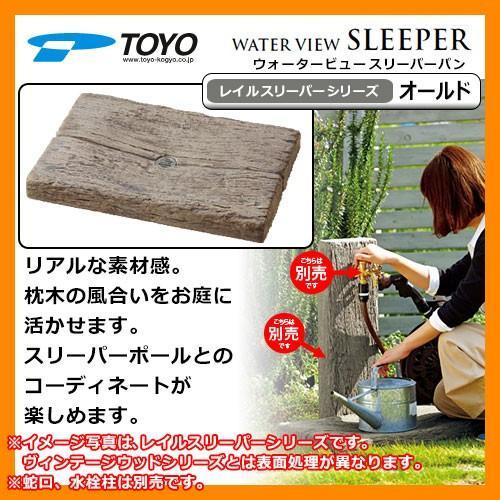 ガーデンパン ウォータービュー スリーパー スリーパー スリーパー スリーパーパン カラー:オールド TOYO 水受けのみ 281