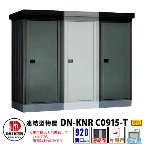 ダイケン 連結型物置 一般型 基準型 DM-KNR-P0917 間口920×奥行1720×高さ2120(mm土台寸法) マンション収納 特注品 代引不可