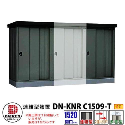 ダイケン 連結型物置 一般型 基準型 DM-KNR-P1513 間口1520×奥行1320×高さ2120(mm土台寸法) マンション収納 特注品 代引不可