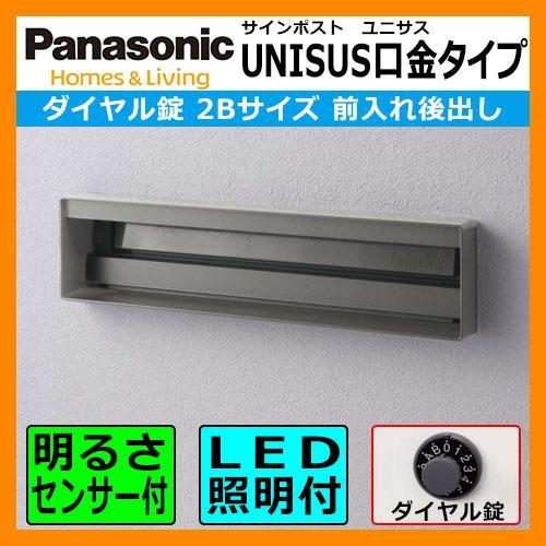 パナソニック サインポスト ユニサス 口金タイプ ダイヤル錠 2Bサイズ(表札スペース・LED照明・明るさセンサー付) ステンシルバー 送料無料