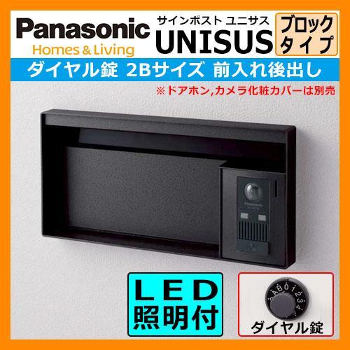 パナソニック サインポスト ユニサス ブロックタイプ ダイヤル錠 2Bサイズ(表札スペース・LED照明付) 鋳鉄ブラック 埋込み 送料無料