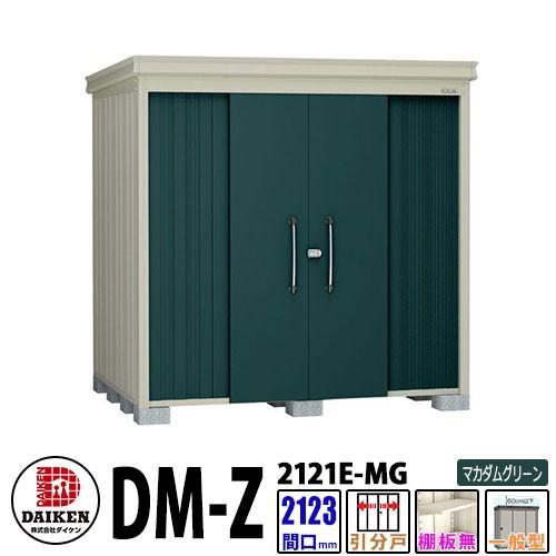 ダイケン 高強度物置 DM-Z2121-MG 間口2123×奥行2123(mm:土台部) マカダムグリーン 一般型 棚板付 ガーデン物置
