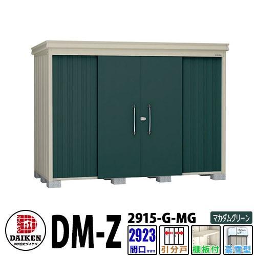 ダイケン 高強度物置 DM-Z2915-G-MG 間口2923×奥行1523(mm:土台部) マカダムグリーン 豪雪型 棚板付 ガーデン物置