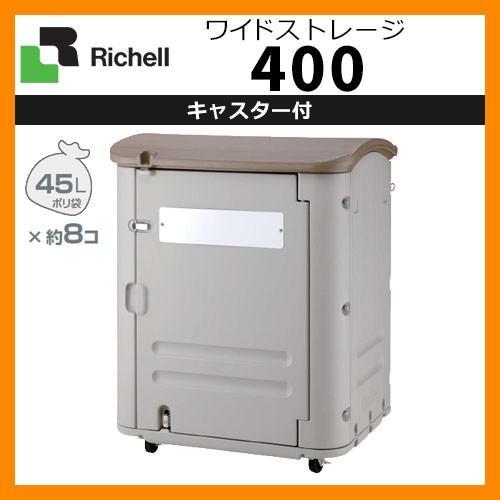 業務用 大型ゴミ箱 ワイドストレージ400 キャスター付き 収納目安:45リットルポリ袋8個  リッチェル 送料無料