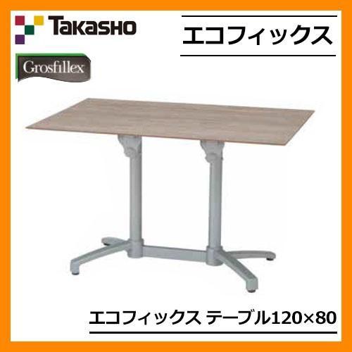ガーデンファニチャー ガーデン テーブル エコフィックス テーブル120×80 GRS-T09MG 32860400 TAKASHO タカショー 送料無料