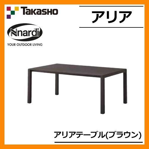 ガーデンファニチャー ガーデン テーブル アリアテーブル ブラウン NAR-T01BR 33673900 TAKASHO タカショー ナルディ ガーデンテーブル 机 屋外用 家具 送料無料