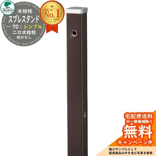 立水栓 スプレスタンド70 スプレスタンド70 スプレスタンド70 蛇口無し 焼付け塗装 イメージ画像:チョコブラウン ユニソン ウォータースタンド Spre 二口水栓柱 送料無料 0c9