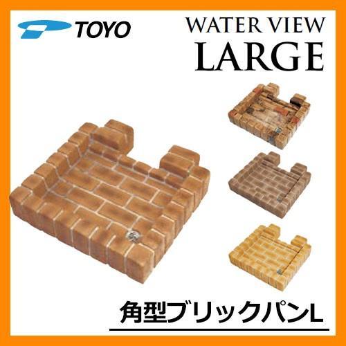 ガーデンパン 水受け ウォータービューラージ 角型ブリックパンL TOYO LARGE