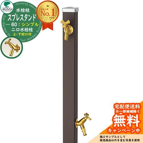 立水栓 スプレスタンド60 左右仕様 蛇口2個セット(ゴールド) シンプルタイプ ユニソン ウォータースタンド イメージ:マットブラウン 二口水栓柱 送料無料