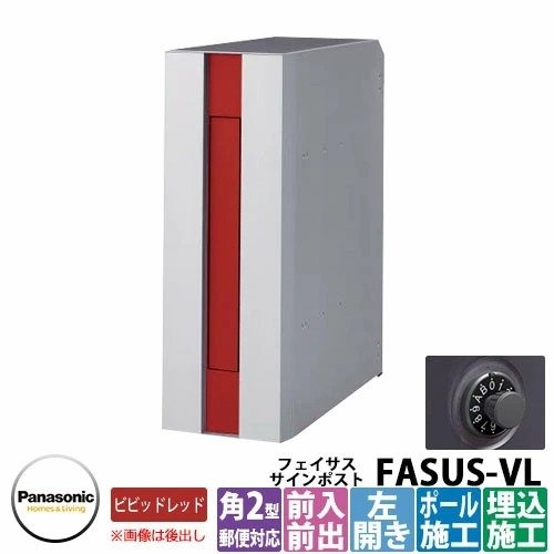 郵便ポスト FASUS-VL フェイサス-VL CTCR2401L-R アクセントカラータイプ ビビッドレッド ダイヤル錠付き 前出し 左開き パナソニック Panasonic 送料無料