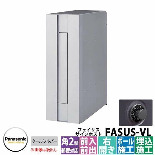 郵便ポスト FASUS-VL フェイサス-VL CTCR2401R-CS 全面カラータイプ クールシルバー ダイヤル錠付き 前出し 右開き パナソニック Panasonic 送料無料